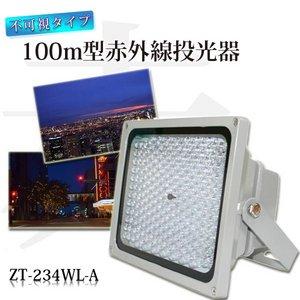 不可視タイプ100m 照射角度45度 赤外線投光器 (ZT-234WL-A) - 拡大画像