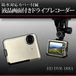 ドライブレコーダー 2インチ液晶/防水ケース付き/コンパクトカメラ HD-DVR-188A