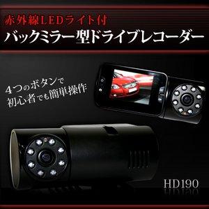 赤外線LED搭載で夜間撮影可能 バックミラー型ドライブレコーダー HD190
