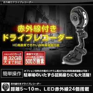 2.0インチ液晶/赤外線LED24個搭載 ドライブレコーダー HD191P - 拡大画像