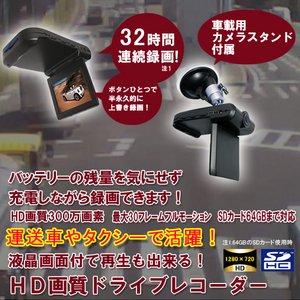 2.5インチ液晶/動体検知録画機能搭載 ドライブレコーダー HD720P - 拡大画像