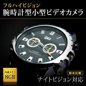 【内蔵メモリ8GB】 フルハイビジョン/耐水/夜間撮影可能 革ベルト風腕時計型ビデオカメラ WQ1 - 拡大画像