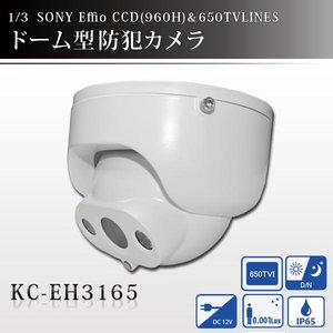 650TVライン! 赤外線搭載/防滴仕様/高画質 ドーム型防犯カメラ KC-EH3165 - 拡大画像