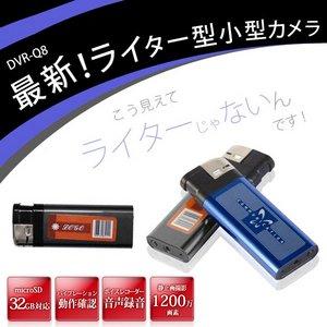 最新!ライター型 カモフラージュ 小型ビデオカメラ DVR-Q8_BK - 拡大画像