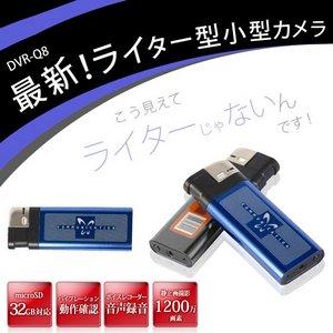 【防犯用】 【小型カメラ】 【ポケットセキュリティーシリーズ】 最新!ライター型 カモフラージュ 小型ビデオカメラ DVR-Q8_BLUE - 拡大画像