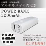 【POWER BANK】 大容量5200mAh  マルチモバイル充電器 オプションコネクタ付 PW-YH06