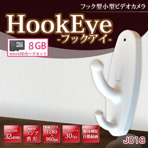 【小型カメラ】【microSDカード8GBセット】 クローゼットフック型小型カメラ 【HookEye -フックアイ-】【カラー:ホワイト】J018-WH-8GB