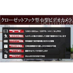 【小型カメラ】【microSDカード16GBセット】 クローゼットフック型小型カメラ 【HookEye -フックアイ-】【カラー:ホワイト】J018-WH-16GB
