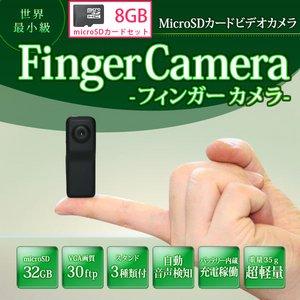 【防犯用】【最小級小型カメラ】 【ポケットセキュリティーシリーズ】 【microSDカード8GBセット】 高画質 最小級 SDカードビデオカメラ  【Finger-Camera】 DV-MD80-8GB - 拡大画像