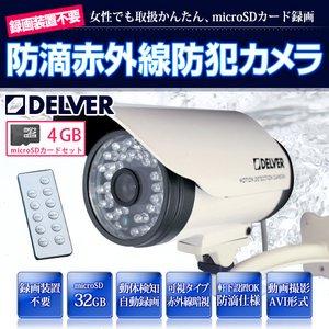 【DELVER(デルバー)】【microSDカード4GBセット】 デジタルレコーダー不要 赤外線搭載/防滴仕様 モーションサーチ防犯カメラ【MD606-4GB】 - 拡大画像