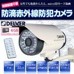 【DELVER(デルバー)】【microSDカード4GBセット】 デジタルレコーダー不要 赤外線搭載/防滴仕様 モーションサーチ防犯カメラ【MD606-4GB】