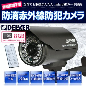 【DELVER(デルバー)】【microSDカード8GBセット】 デジタルレコーダー不要 赤外線搭載/防滴仕様 モーションサーチ防犯カメラ【MD606-8GB】 - 拡大画像