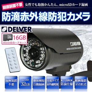 【microSDカード16GBセット】 デジタルレコーダー不要 赤外線搭載/防滴仕様 モーションサーチ防犯カメラ - 拡大画像