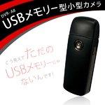 【microSDカード4GBセット】 USBメモリー型 カモフラージュ小型ビデオカメラ