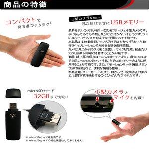 【microSDカード32GBセット】 USBメモリー型 カモフラージュ小型ビデオカメラ DVR-A8