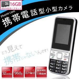 【microSDカード16GBセット】 携帯電話型 小型ビデオカメラ Phone cam - 拡大画像