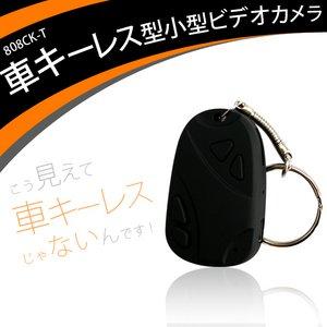 【microSDカード4GBセット】 車キーレス型 カモフラージュ 小型ビデオカメラ - 拡大画像