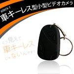 【microSDカード4GBセット】 車キーレス型 カモフラージュ 小型ビデオカメラ