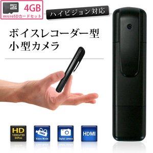 【microSDカード4GBセット】 ボイスレコーダー型 小型ビデオカメラ ハイビジョン対応(S3000-4GB) - 拡大画像