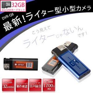 【microSDカード32GBセット】 最新!ライター型 カモフラージュ 小型ビデオカメラ DVR-Q8_BK-32gb - 拡大画像