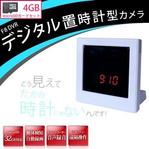 【microSDカード4GBセット】 デジタル置時計型ビデオカメラ ホワイト (F8DVR-WH-4GB) - 拡大画像