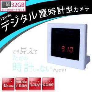 【microSDカード32GBセット】 デジタル置時計型ビデオカメラ ホワイト (F8DVR-WH-32GB)