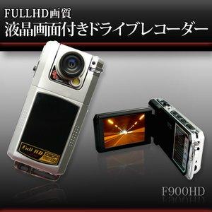 【microSDカード4GBセット】 2.5インチ液晶 FullHD画質 ドライブレコーダー F900HD - 拡大画像