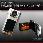 【microSDカード4GBセット】 2.5インチ液晶 FullHD画質 ドライブレコーダー F900HD