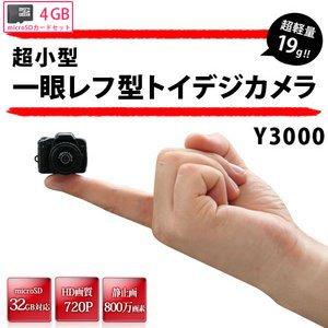 【microSDカード4GBセット】 最小サイズ・HD画質800万画素!超小型一眼レフ型カメラ(Y3000-4GB) - 拡大画像