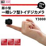 【microSDカード4GBセット】 最小サイズ・HD画質800万画素!超小型一眼レフ型カメラ(Y3000-4GB)