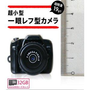 【microSDカード32GBセット】 最小サイズ・HD画質800万画素!超小型一眼レフ型カメラ(Y3000-32GB) - 拡大画像
