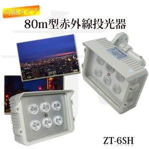 【投光器】 可視タイプ80m 照射角度30度 赤外線投光器 (ZT-6SH) - 拡大画像
