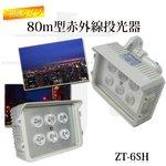 【投光器】 可視タイプ80m 照射角度30度 赤外線投光器 (ZT-6SH)