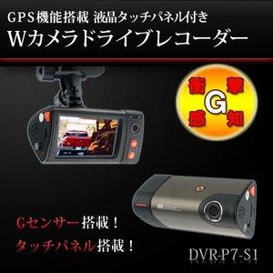 GPS搭載/タッチパネル操作 Wカメラドライブレコーダー (DVR-P7S1) - 拡大画像