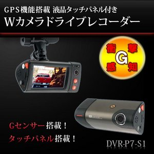 【microSDカード4GBセット】 GPS搭載/タッチパネル操作 Wカメラドライブレコーダー (DVR-P7-S1) - 拡大画像