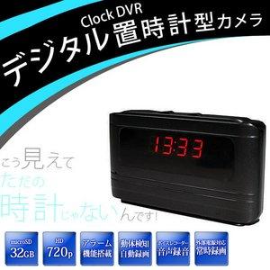 【防犯用】 【ポケットセキュリティーシリーズ】 充電しながら録画可能!デジタル置時計型 カモフラージュ 小型ビデオカメラ Clock-DVR 【小型カメラ】 【USBアダプター付き】 - 拡大画像