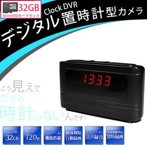 【防犯用】 【ポケットセキュリティーシリーズ】 【microSDカード32GBセット】充電しながら録画可能! デジタル置時計型  小型ビデオカメラ Clock-DVR 【小型カメラ】 【USBアダプター付き】 - 拡大画像