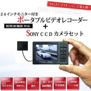 Angel Eye 2.4インチ液晶ポータブルビデオレコーダー&SONY CCDカメラセット(DV01-DV01cam) - 拡大画像