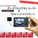 【防犯用】Angel Eye 2.4インチ液晶ポータブルビデオレコーダー&SONY CCDカメラセット(DV01-DV01cam)