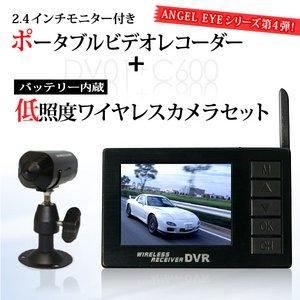 Angel Eye 2.4インチ液晶ポータブルビデオレコーダー&ワイヤレス小型カメラ1台セット DV01-C600 - 拡大画像