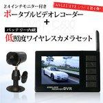 Angel Eye 2.4インチ液晶ポータブルビデオレコーダー&ワイヤレス小型カメラ1台セット DV01-C600