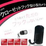 【小型カメラ】 リモコン付き! クローゼットフック型 小型ビデオカメラ カラー:ブラック J019_BK