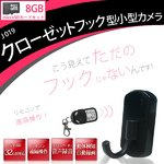 【小型カメラ】 【microSD8GBセット】 リモコン付き! クローゼットフック型 小型ビデオカメラ カラー:ブラック J019_BK_8GB