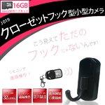 【小型カメラ】 【microSD16GBセット】 リモコン付き! クローゼットフック型 小型ビデオカメラ カラー:ブラック J019_BK_16GB