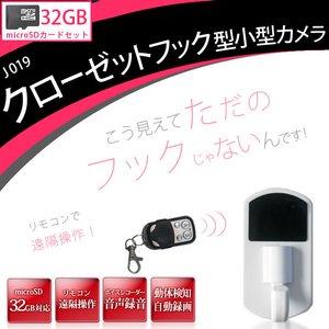 【microSD32GBセット】 リモコン付き! クローゼットフック型 小型ビデオカメラ カラー:ホワイト J019_WH_32GB - 拡大画像