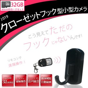 【microSD32GBセット】 リモコン付き! クローゼットフック型 小型ビデオカメラ カラー:ブラック J019_BK_32GB - 拡大画像