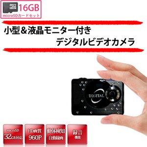 【microSDカード16GBセット】 【小型カメラ】小型&液晶モニター付きデジタルビデオカメラ  Y1000_16GB - 拡大画像