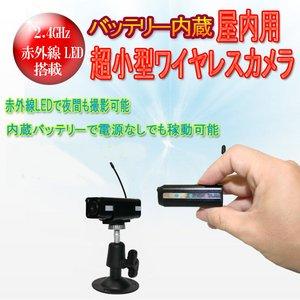 【送料無料】【防犯用】超小型 不可視赤外線ワイヤレスカメラ 電源なしでもバッテリー稼動可能 (C303)