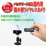 超小型 不可視赤外線ワイヤレスカメラ 電源なしでもバッテリー稼動可能 (C303)
