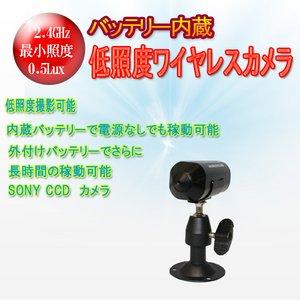 超小型 ワイヤレス 低照度SONYCCDカメラ 内蔵バッテリー稼働可能 (C600) - 拡大画像